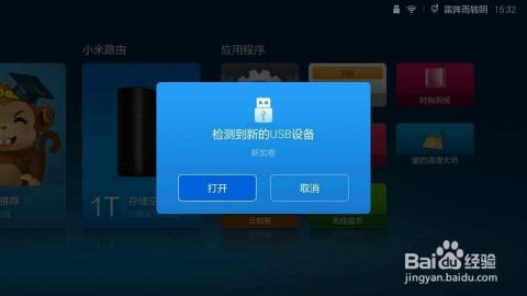 小米盒子3怎么看 电视 直播