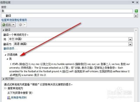 excel怎么把中文翻译成英文_互联网_百度经验