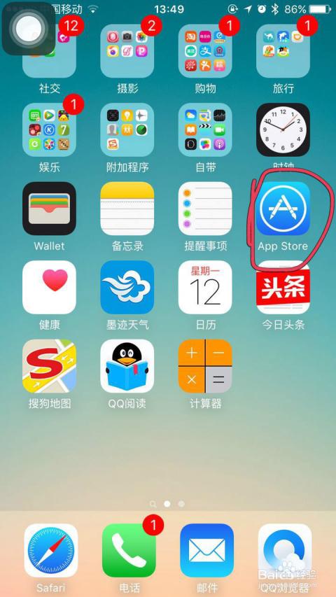 苹果手机下载如何软件