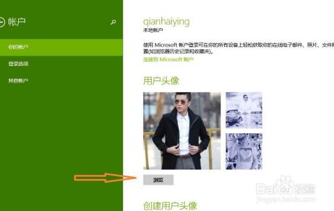 win8系统设置锁屏界面背景图和账户头像的方法_电脑图片