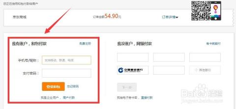 中国移动和包电子券怎么在京东使用?
