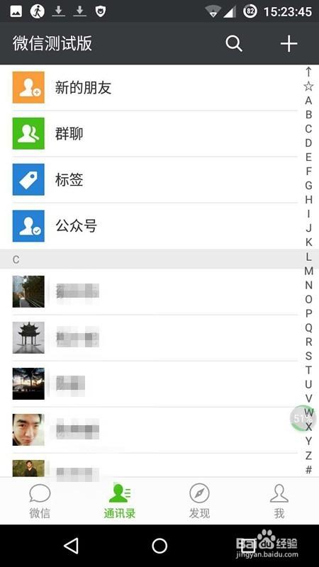 微信如何将联系人加入黑名单