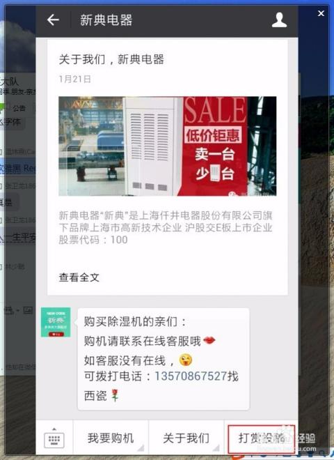 最新微信公众号菜单栏设置跳转到历史消息列表?图片