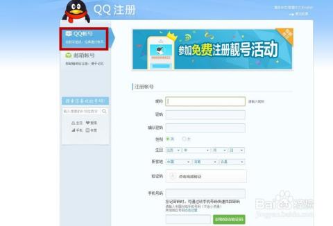 你知道如何免费申请qq号吗?
