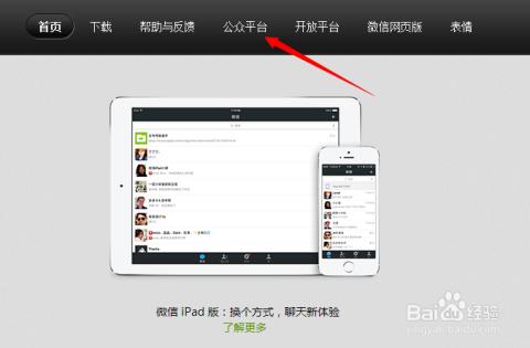 打开微信的主页后,在顶部的菜单中找到公众平台并点击进入.图片