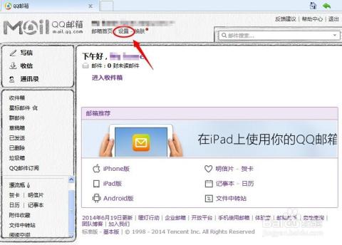qq邮箱地址怎么改_怎么给qq邮箱设置独立密码?