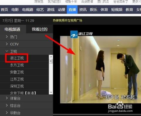 卫视直播_如何收看浙江卫视在线直播观看