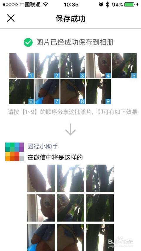 如何在微信朋友圈发九宫格图片图片