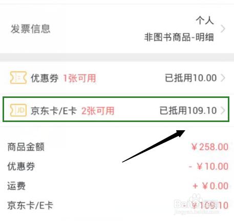 京东卡怎么使用买单