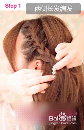 教你如何扎长头发编发半扎发图解图片