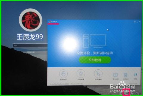 用其他程序替换win10系统锁屏界面的轻松使用_电脑图片