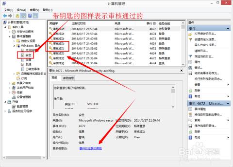 windows如何打開和使用事件查看器管理計算機圖片