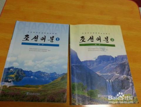 朝鲜公布新教科书
