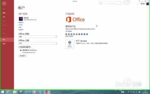 破解windows8/8.1企业版