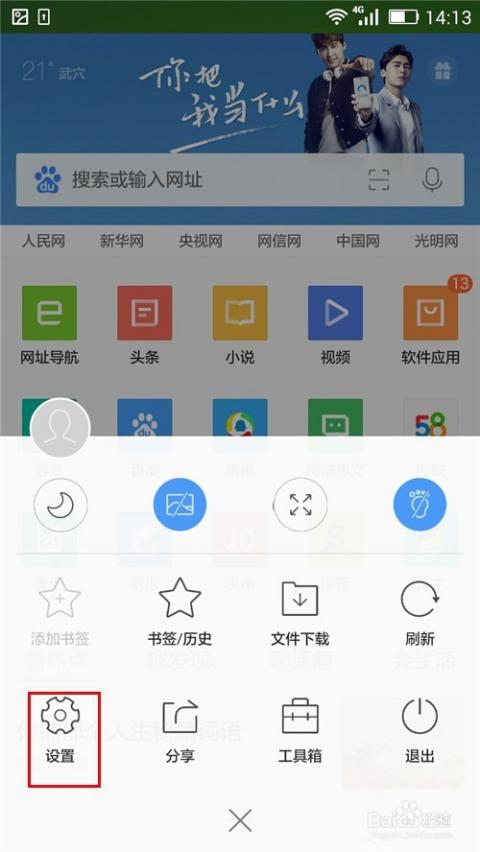 手机qq浏览器如何打开免费wifi助手
