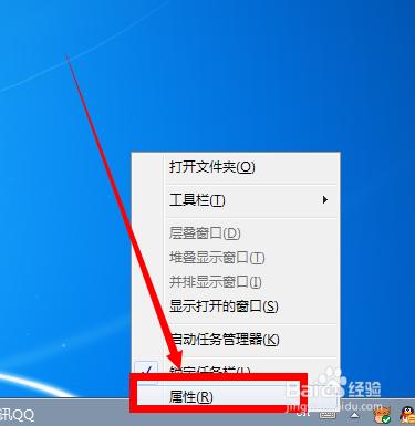 右击我们电脑桌面下方的任务栏选择属性图片