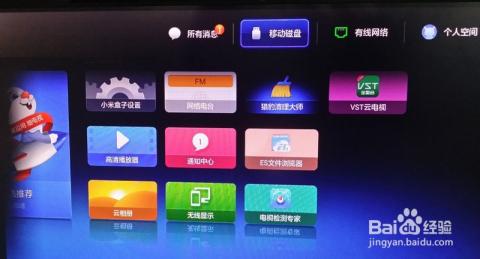 小米盒子网络机顶盒 怎么 看 电视 直播教程