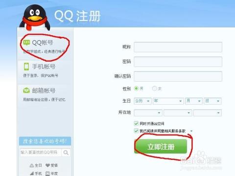 qq申请号码免费_怎样申请免费的qq号码