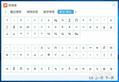 可以点击符号库中的数学/单位,点击数学符号和数学单位就可以输入到图片