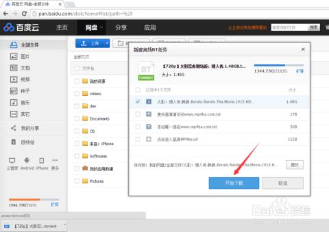 亚洲有码性bt种子_pm/等)都只提供bt种子文件,这里教大家如何利用百度云在线观看,省时又