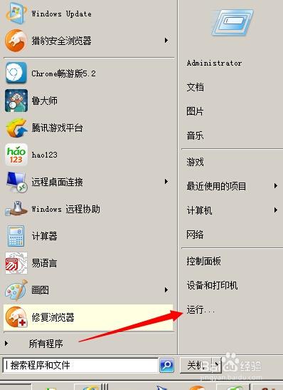 win7运行在哪怎么调整运行命令到开始菜单图片-桌面win7 运行在哪 龙图片