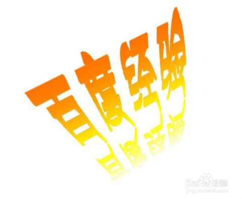 ps制作简单的艺术字体图片