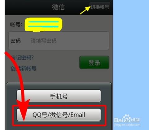新申请qq怎么登录微信?