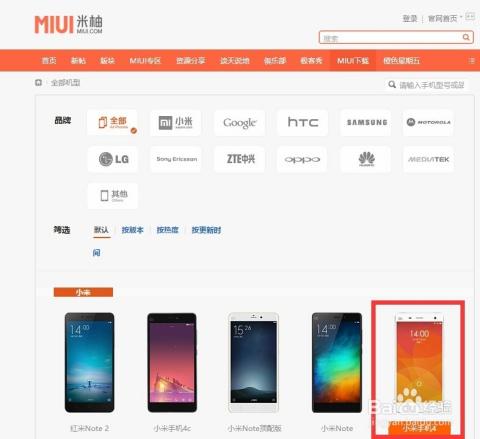 miui7稳定版升程