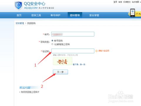 qq家和360那个好_屏幕截图 软件窗口截图 480_360