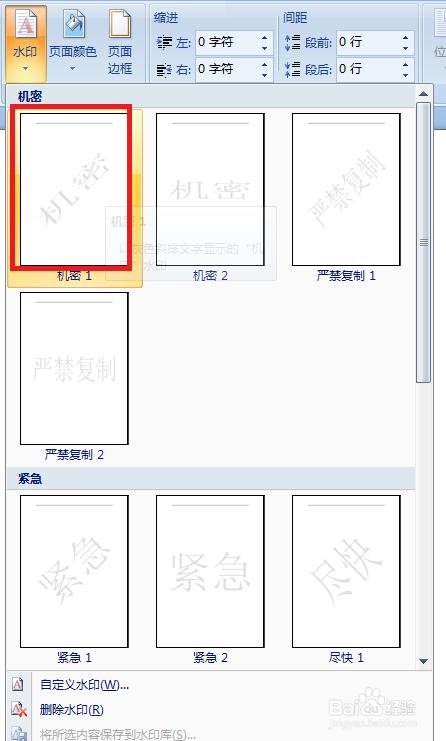 怎么用word2007制作文字水印功能图片