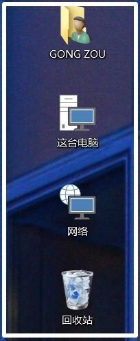 windows10系统现在桌面上的我的文档,计算机,网络,回收站,的图标分别图片