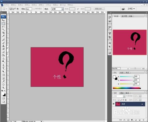ps怎样改图片上的字_怎样用ps修改jpg图片上的文字.