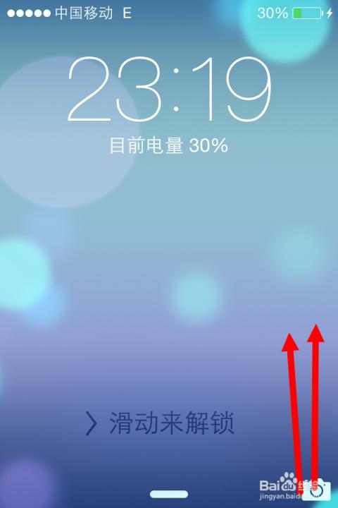 教大家如何在锁屏界面快速开启iphone的相机抓拍图片