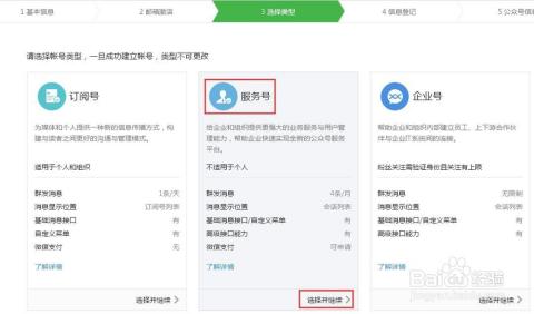 如何申请微信公众平台服务号?图片
