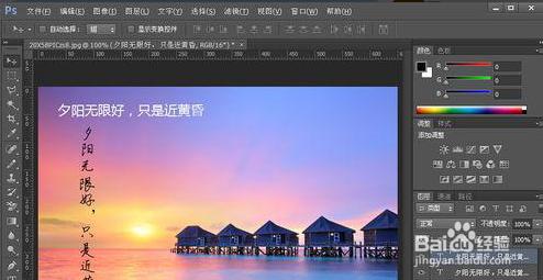ps怎样改图片上的字_如何在photoshop中输入文字