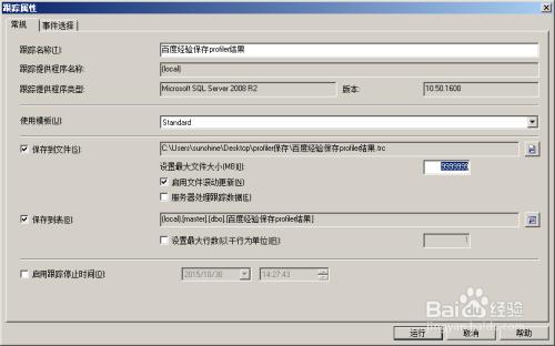 怎样保存sql server profiler的跟踪结果