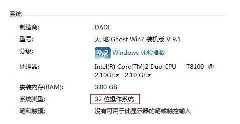 电脑操作系统32位和64位的区别