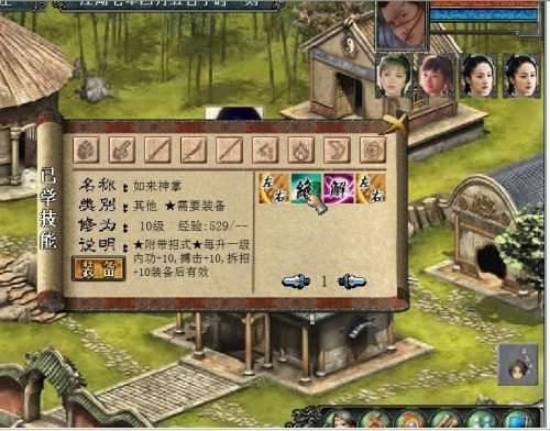金庸群侠传3单机版游戏攻略