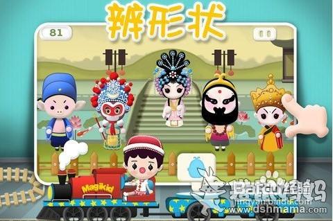 幼儿益智游戏-魔力小孩火车