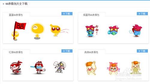 如何下载及添加qq表情包图片