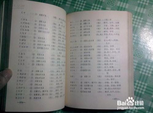 自学日语吧