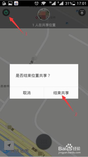 微信怎么发共享位置我不在这个地方在别的地方想发这个地方