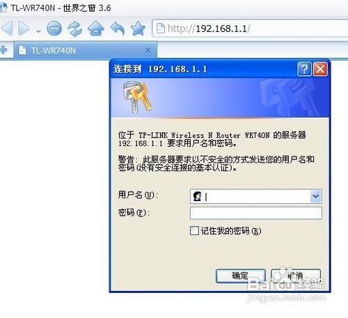 TP-LINK的 用户名与密码怎么改啊?