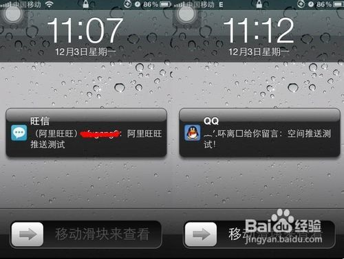 push独立问题 修复iphone影视无推送证书修复法天龙后台手机图片