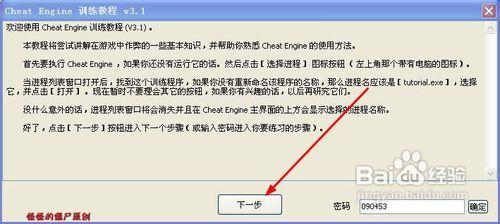 如何使用CE来修改游戏并制作一个修改器
