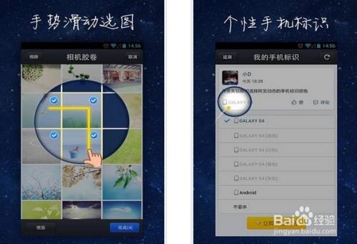 QQ空间手机标识怎么修改设置