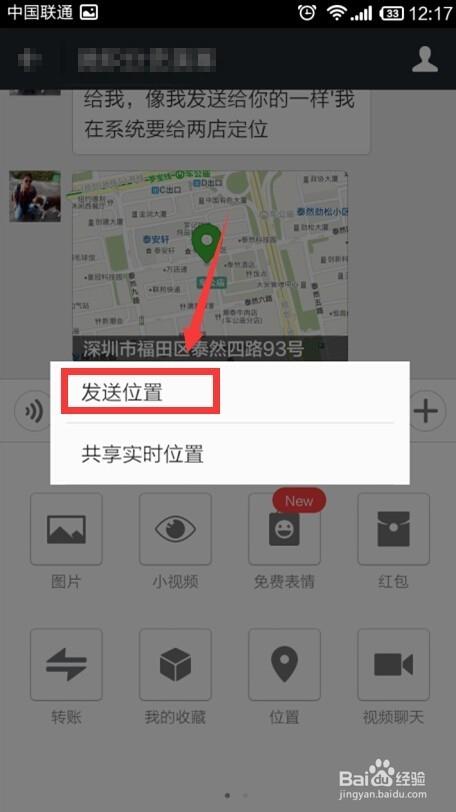 微信怎么发送地图位置