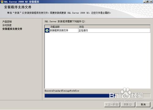 sql server 2008 r2安装详解