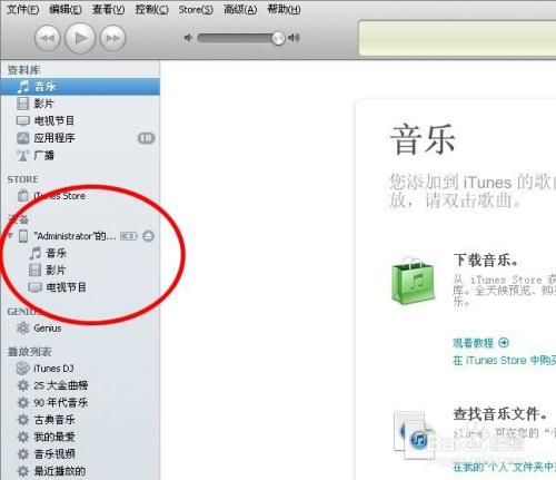 itunes教程电脑上的音乐上传到手机苹果安卓号6个ssr值多少钱图片