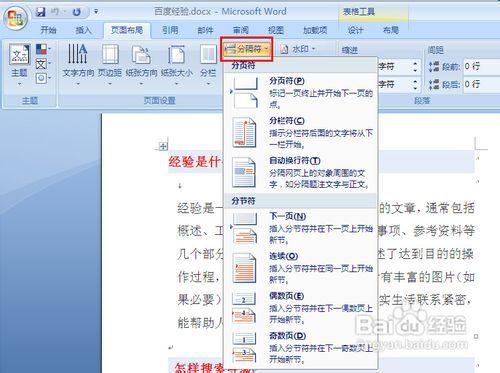 怎样在Word2007文档中插入或删除分隔符